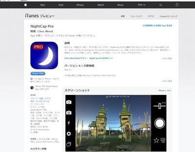 NightCap Pro.jpg